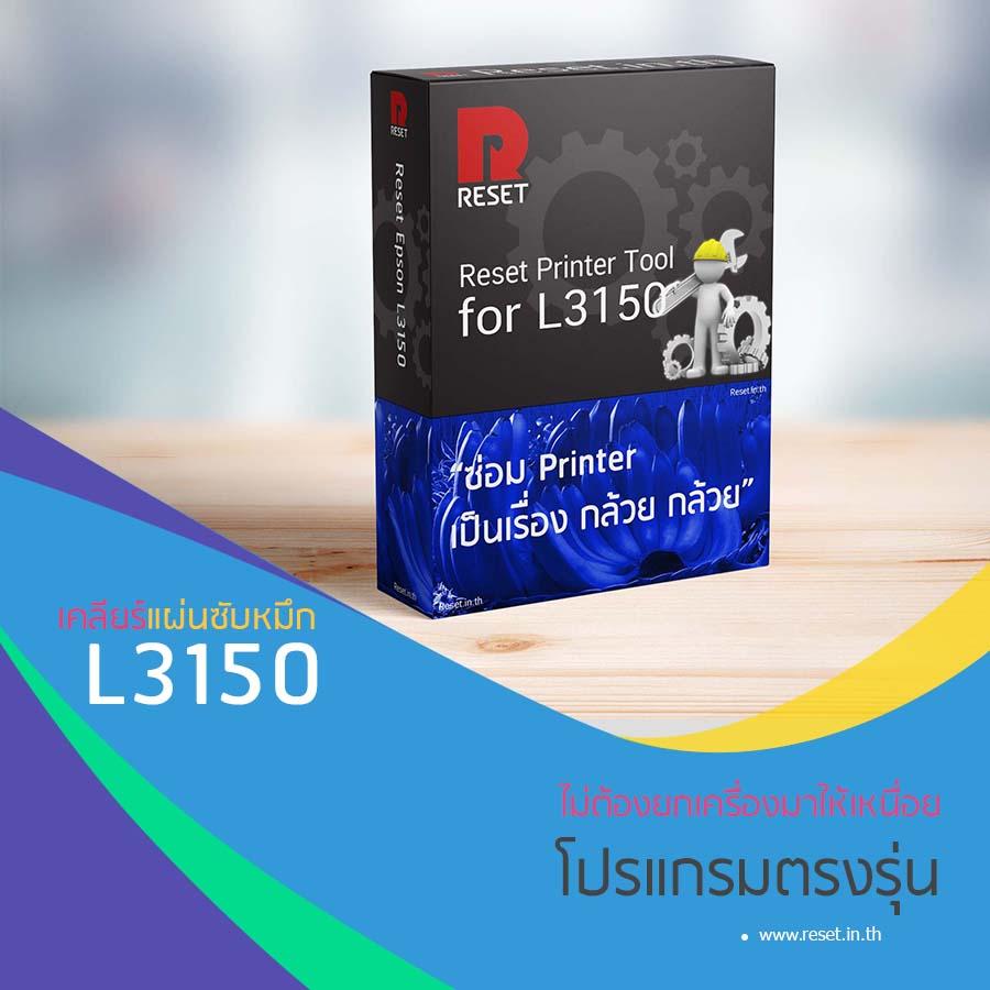 โปรแกรม เคลียร์แผ่นซับหมึก L3110 L3150 L4150 L4160 200 บาท