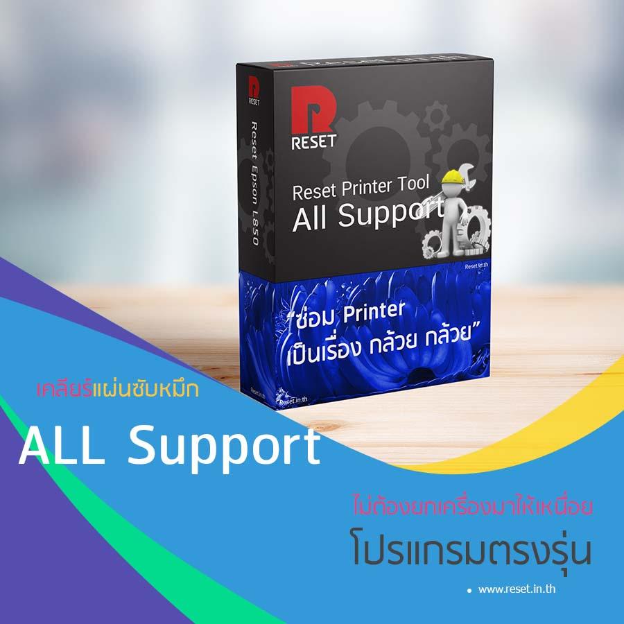 โปรแกรม reset Epson L3110 L3150 L4150 L4160 L1110 Download ได้แล้ว