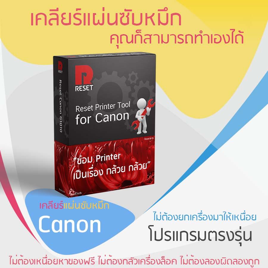 โปรแกรมเคลียร์แผ่นซับหมึก Canon ST5204 V5204 Service tool