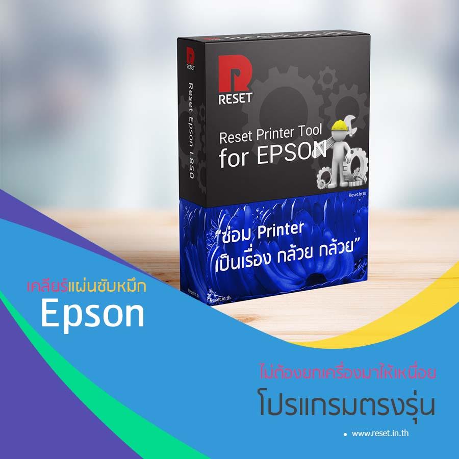 โปรแกรมเคลียร์ซับหมึก โปรแกรม Reset รีเซ็ต  Epson L575